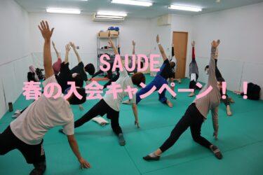 一領具足&SAUDE、春の入会キャンペーン!!